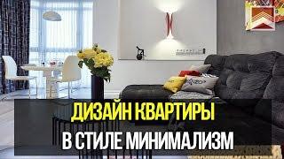 Дизайн квартиры 105 кв м в стиле минимализм в Москве(, 2017-08-18T08:45:57.000Z)