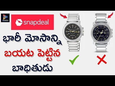 భారీ మోసాన్ని బయట పెట్టిన బాధితుడు || FASTRACK WATCH OFFER || Telugu Full Screen