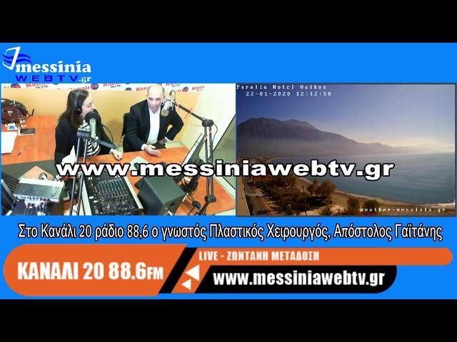 Στο Κανάλι 20 ράδιο 88,6 ο γνωστός Πλαστικός Χειρουργός, Απόστολος Γαϊτάνης - www.messiniawebtv.gr