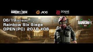 【タイムシフト】Rainbow Six Siege Open (PC) 2018 #06 (実況:Shinchang 解説:トーナメントディレクター 岡山)