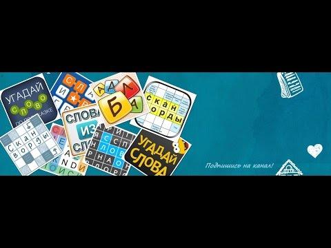 Угадай слово, ответы к игре в Одноклассниках и ВКонтакте
