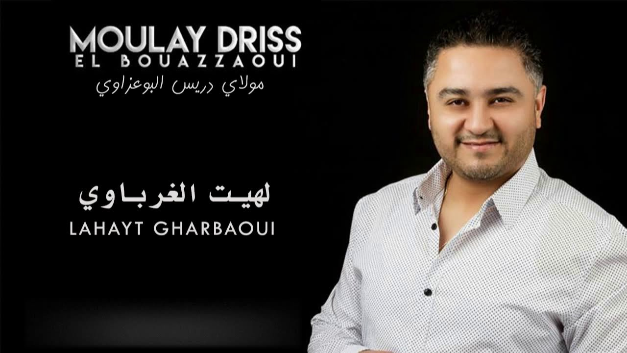 hayt gharbaoui mp3