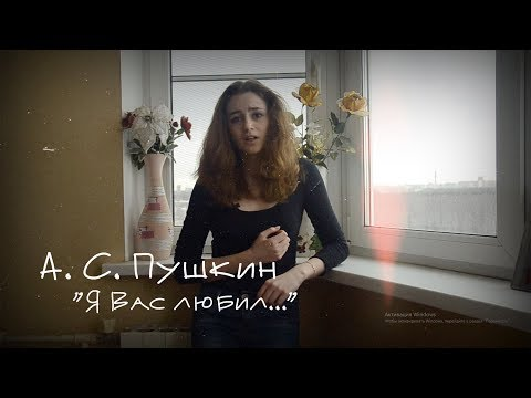 """А. С. Пушкин """"Я Вас любил..."""""""