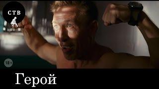 РОДИНА Фильм 2015 — Герой (в кинотеатрах с 15 октября)
