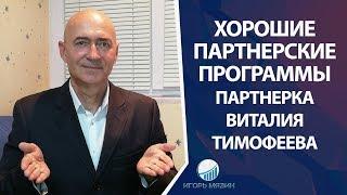 Надежный заработок на партнерских программах с нуля. Виталий Тимофеев. Инфобизнес.