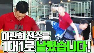 서울 삼성 이관희 선수와 역대급 핸디캡 1대1 대결!!
