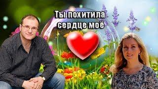 Ты похитила Сердце мое - Сергей Гвоздика и Юлия Берген (Новинка - 2018)