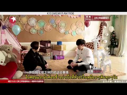 [THAI-SUB] 150222 Wuyifan -  A Date With Luyu