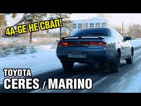 Первая машина многих ребят - Toyota CERES / MARINO (1992-1998)