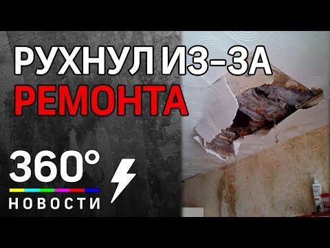 Аварийный дом не пережил реконструкции за 1,5 млн рублей