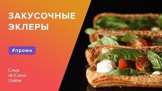 Закусочные эклеры - Кондитерские курсы и мастер-классы Coup de Coeur Online