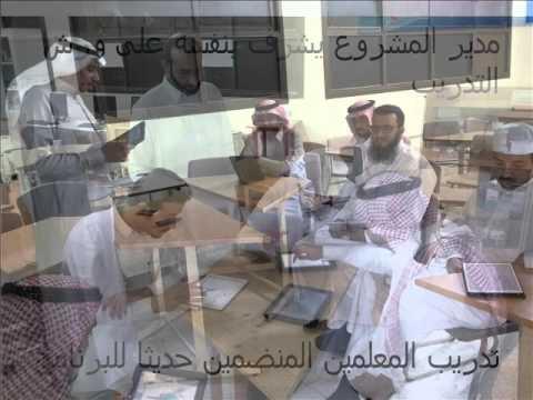 استخدام الآيباد في التعليم تصميم احمد قناعي معجمي