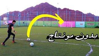 تحدي العارضة من نص الملعب بدون مونتاج!! | Football Challenge