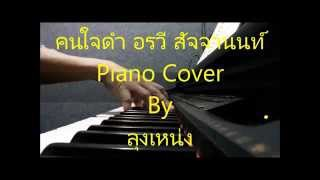 คนใจดำ อรวี สัจจานนท์ piano cover by ลุงเหน่ง