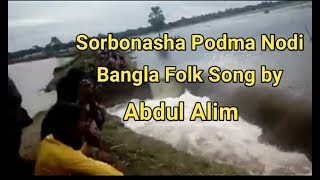 Video Sorbonasha Padma nodi Bangla Folk Song by Abdul Alim download MP3, 3GP, MP4, WEBM, AVI, FLV Juni 2018