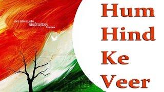 Hum Hind Ke Veer || Patriotic Songs