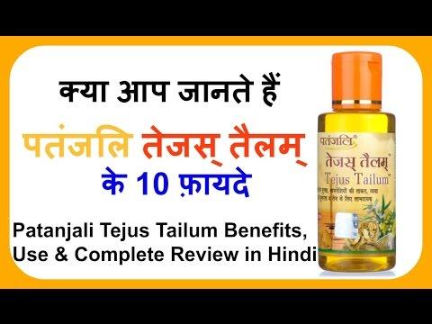 Patanjali Tejas Tailum Benefits & Review | पतंजलि तेजस् तैलम् के फ़ायदे और  इस्तेमाल