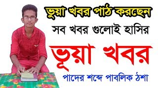 ভুয়া খবর | Funny News Vua Khobor | Bangla Mojar Video Sidratul