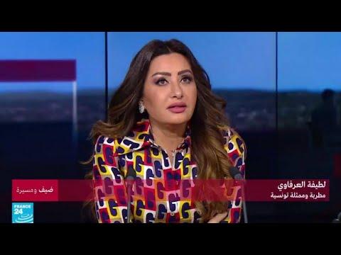 لطيفة العرفاوي: مطربة وممثلة تونسية  - نشر قبل 2 ساعة