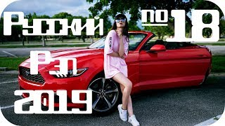 🇷🇺 НОВЫЙ РУССКИЙ РЭП 2019 🔊 Лирика Рэп 2019 🎶 Russian Hip Hop 2019 🔊 New Russian Rap Mix #18