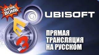 Прямая трансляция E3 2016 на русском языке! Ubisoft (HD)