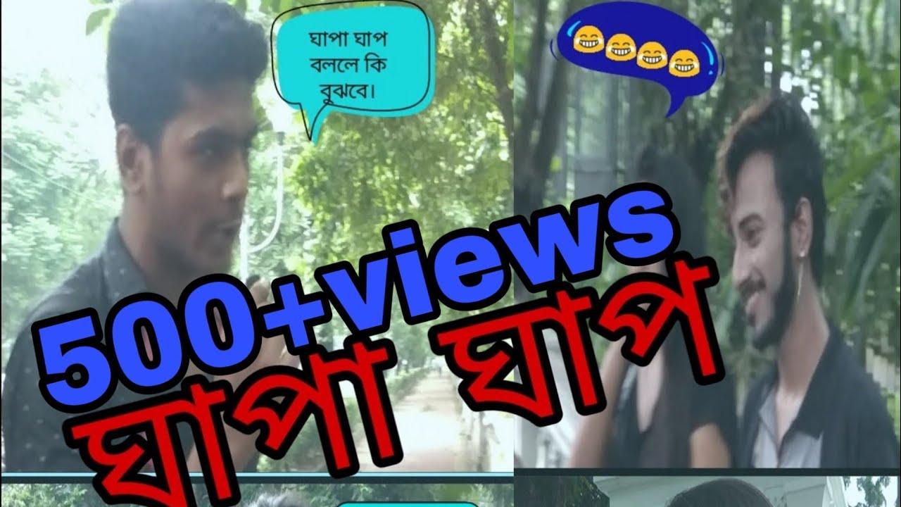 Download GHAPA GHAP FULL VIDEO STREET ANCHORING TEAM: হ-য-ব-র-ল'