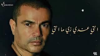 حاله واتساب انتي زي ما انتي عمرو دياب