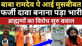 Baba Ramdev | Narendra Modi | Amit Shah | Sambit Patra | BJP | Godi Media | Prime Time |Ravish Kumar