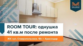 Room tour: квартира после ремонта! Обзор «однушки» в Краснодаре