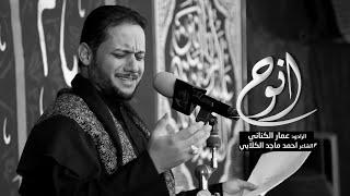 أنوح | الملا عمار الكناني - هيئة شباب الحوراء عليها السلام - العراق
