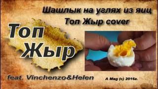 Шашлык из яиц - вызов для Топ Жыр(, 2016-05-23T20:39:10.000Z)