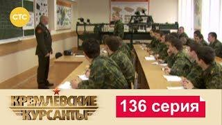 Кремлевские Курсанты 136