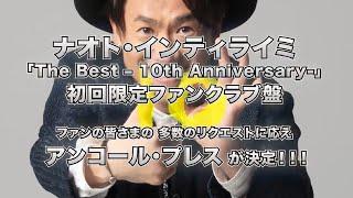 アンコール・プレス決定!! 「The Best - 10th Anniversary-」初回限定ファンクラブ盤