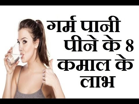 गर्म पानी पीने के फायदे | Drinking Hot Water Benefits For Health, Weight Loss | Hindi Tips