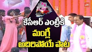 Mangli Super Song For KCR Entry | TRS Praja Ashirvada Sabha - Patancheru | Telangana | YOYO TV