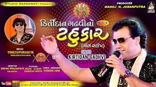 Kirtidan Gadhvi No Tahukar 6 | કિર્તીદાન ગઢવી નો ટહુકાર ૬ | Nonstop 2018 Full HD VIDEO
