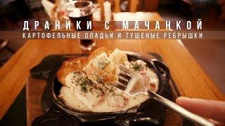 Белорусские драники с мачанкой - готовим дома