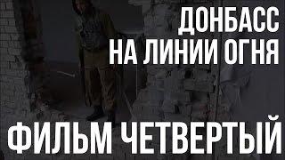 Фильм 4 й  Терминал   Ополченцы взяли под контроль аэропорт   Донбасс  На линии огня  18+