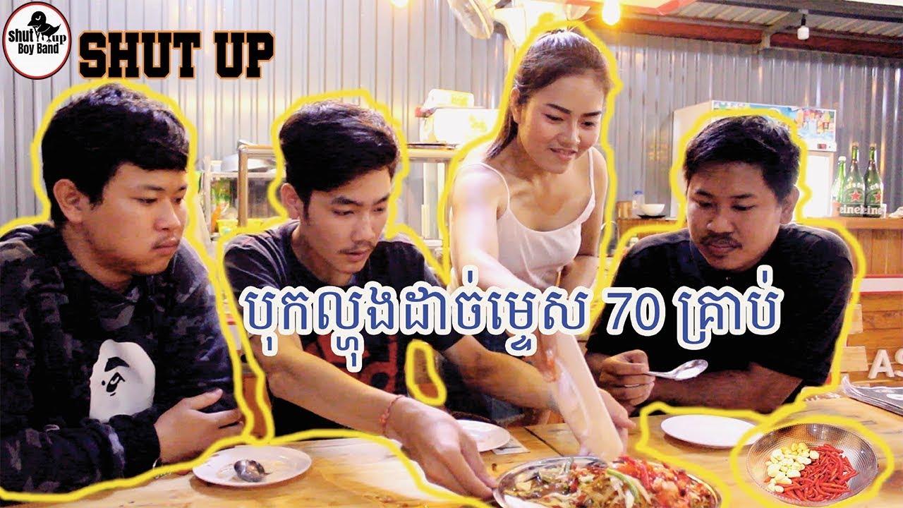 បុកល្ហុងដាច់ម្ទេស 70 គ្រាប់ (Ep11)  New funny video from #Shut up team