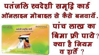 Patanjali Swadeshi Samridhi Card | Free 5 lakhs Insurance | Patanjali Atm Card🔥🔥