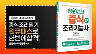 [중식조리기능사 필기]…