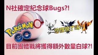 【Pokémon GO】N社確定紀念球bugs?!(目前團體戰將獲得額外數量白球?!)