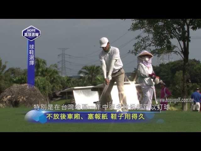 021-消費情報站-高爾夫球鞋選擇專題報導