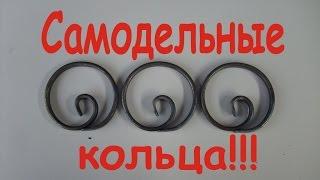 Кольца.Кованые элементы.Художественная ковка.forged rings.(В этом видео я показываю как сделать своими руками ,самодельные,декоративные,кованые кольца ,эти кованые..., 2016-08-06T04:30:00.000Z)