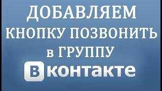 Как Сделать Кнопку Позвонить в Группе Вконтакте в 2018
