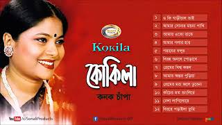 Konok Chapa   Kokila  কোকিলা । Full Audio Album  Sonali Products