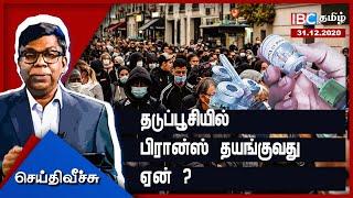 Seithi Veech 02-01-2021 IBC Tamil Tv