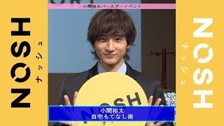 モデルで俳優の小関裕太さんが23歳の誕生日を前にバースデーイベントを...