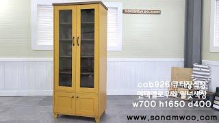수제원목가구 wood cabinet/display cu…