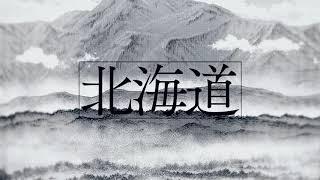 るろうに剣心―明治剣客浪漫譚・北海道編―(3)